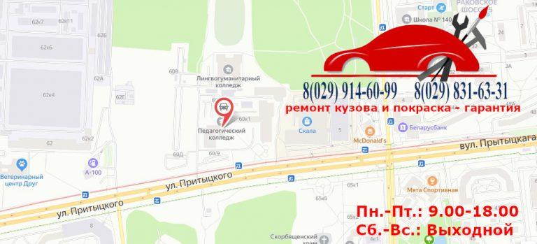 контакты сто в Минске