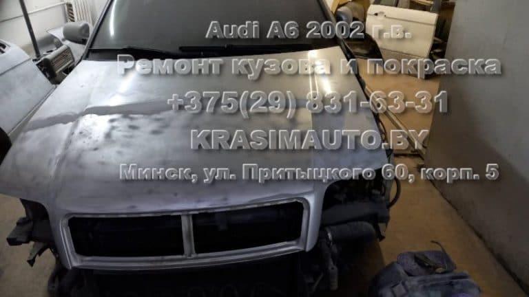 Audi a6 2002 г.в. восстановление капота