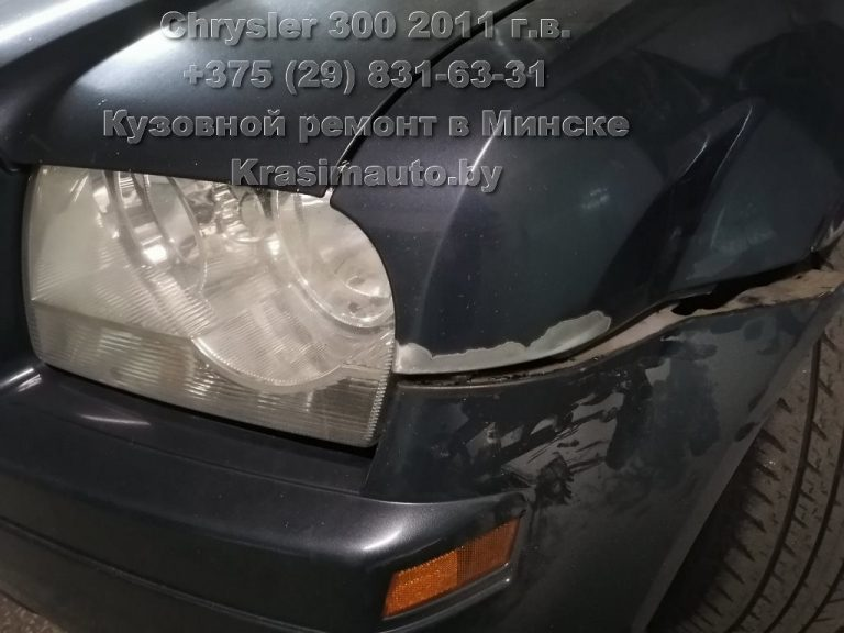 Chrysler 300 - 2011-19