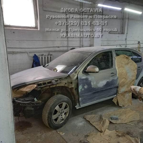 skoda octavia 2012 г.в. кузовной ремонт