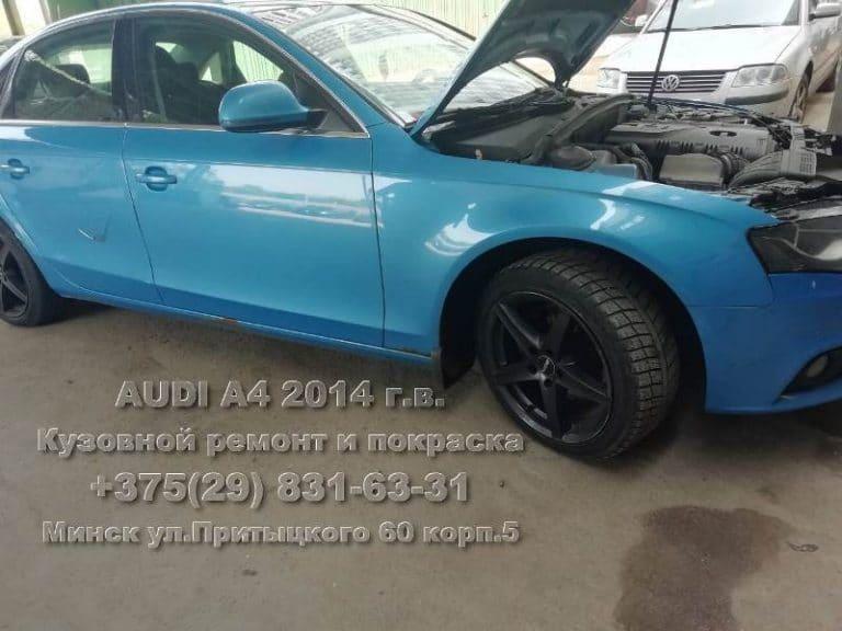 Audi A4 2014 г.в. ремонт кузова в Минске