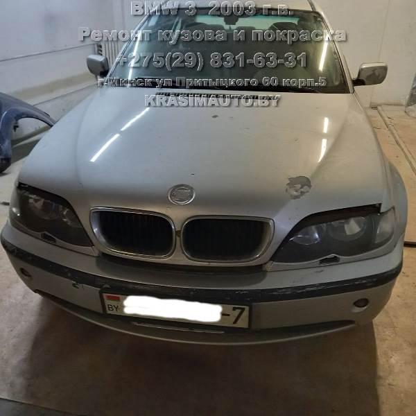 BMW 3 2003 г.в. До
