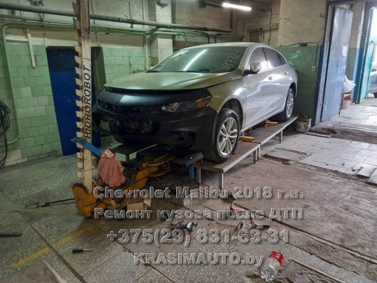 chevrolet malibu 2018 ремонт кузова после ДТП