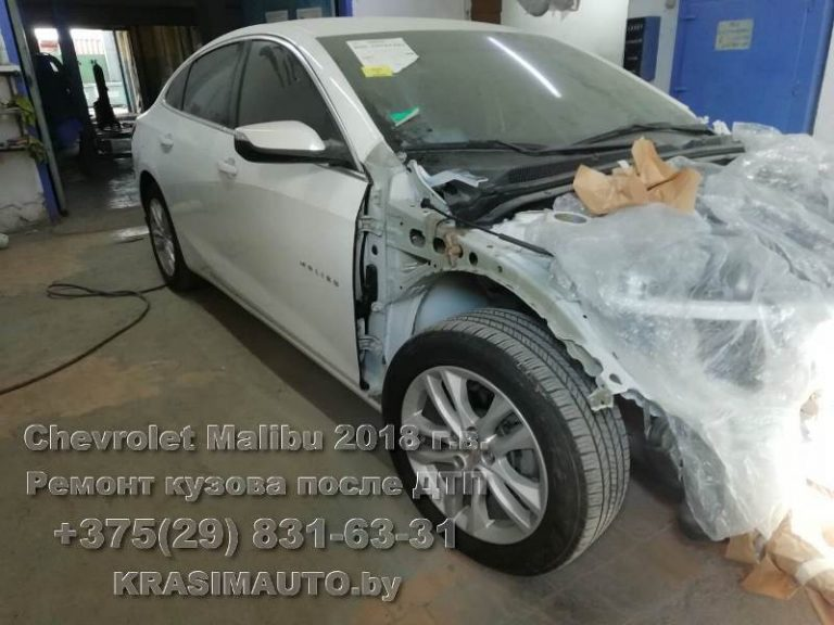 ремонт кузова chevrolet malibu 2018